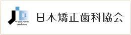日本矯正歯科協会